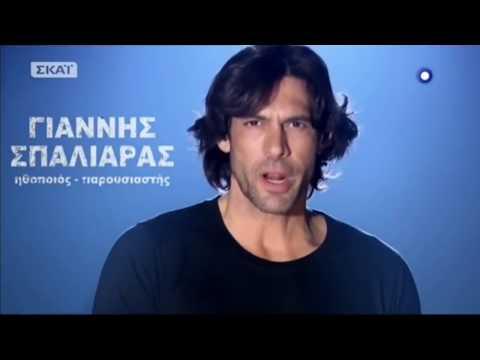 Survivor 2017 Greek Parody