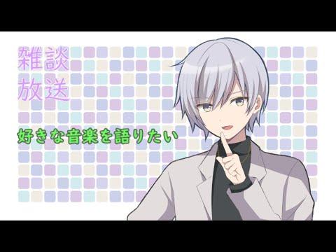 【Vtuber】紫ノ屋律 好きな音楽語ろう配信