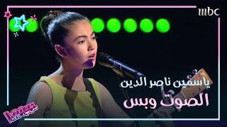 Baixar ياسمين ناصر الدين تعزف وتغني بالعربي والأجنبي على مسرح #MBCTheVoiceKids