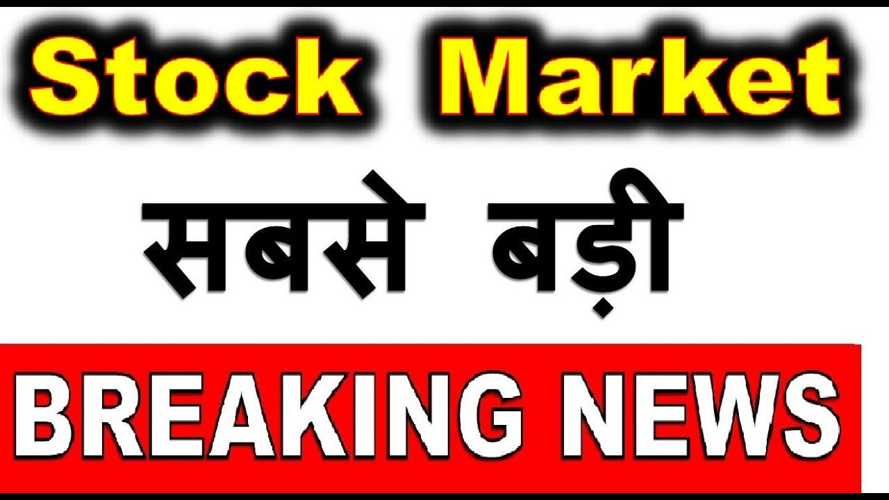 Stock Market Today's 🔥BIG BREAKING NEWS ⚫ Latest Stock Market GST Rates News Update In Hindi BY SMKC