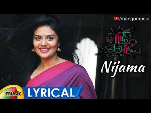 Good Bad Ugly Telugu Movie | Nijama Song with Lyrics | Sreemukhi | Kishore Kumar | Harshavardhan
