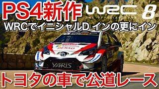 PS4 新作WRC8 WRCでイニシャルDのインの更にインをやってみたw picar3