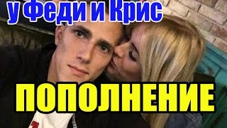 Дом 2 29 августа 2016 (29.08.2016) Новости эфира