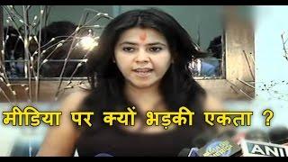 Why ekta banned media ?   एकता कपूर ने क्यों लगाया मीडिया पर बैन.