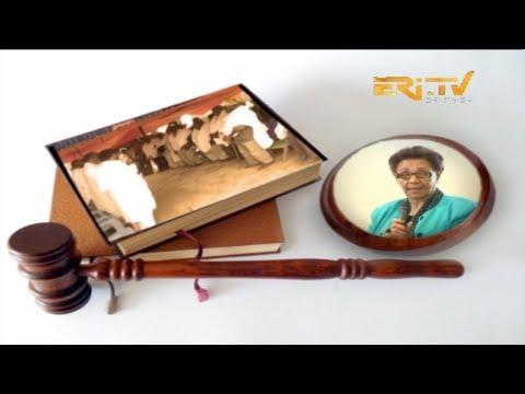 ERi-TV, Eritrea - ሕጊ ንስኒትን ዕብየትን: ሕጊ ውርሻ - Inheritance laws in Eritrea