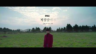 B1A4 - 거짓말이야 (Teaser)