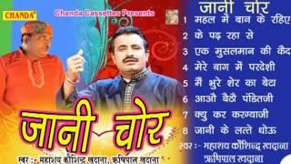 Jani Chor Vol 1 || जानी चोर ||  Koshinder Khadana, Rishipal Khadana || Haryanvi Ragni Kissa