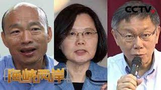 《海峡两岸》 20190817| CCTV中文国际