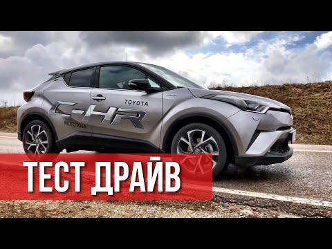 Toyota C-HR Тест Драйв | 2017