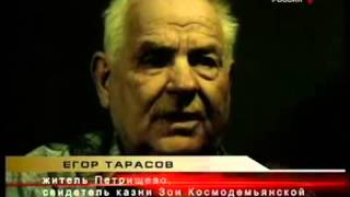 Видеоурок. Зоя Космодемьянская и ее подвиг. (9 минут)