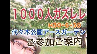 1000人ガズレレご案内!@アースガーデン代々木公園 H30/6/30 thumbnail