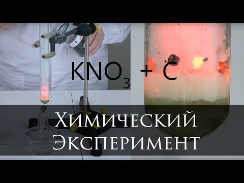 Разложение нитрата калия при нагревании. Реакция нитрата калия с углем.
