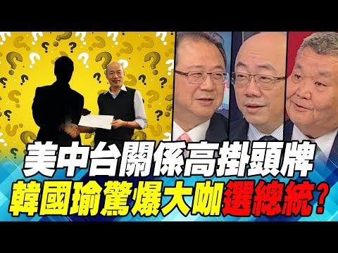 美中台關係高掛頭牌 韓國瑜驚爆大咖選總統?|寰宇全視界20190330-2