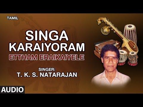 Singa Karaiyoram Song | TKS Natarajan | Ettham Eraikaiyele Songs | Tamil Folk Songs