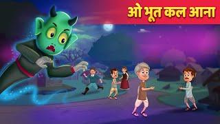 भत कल आन  Hindi Kahani  Hindi Story For Kids  Moral Stories For Kids By Baby Hazel