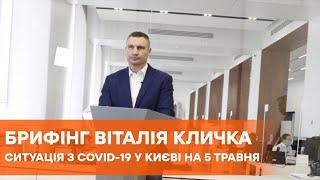 Коронавирус 5 мая Виталий Кличко о распространении Covid 19 в Киеве