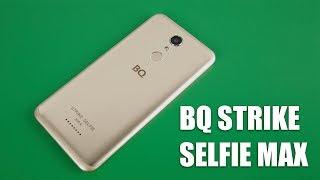 Полный обзор BQ Strike Selfie Max