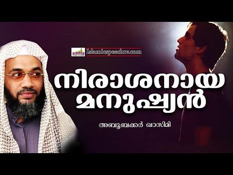 പരീക്ഷണങ്ങളിൽ നിരാശരാകുന്നവരോട് | SUPER ISLAMIC SPEECH IN MALAYALAM | E P ABUBACKER QASIMI