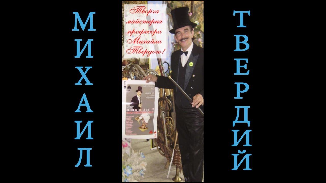 Михаил Твердый человек-оркестр композитор музыкант