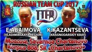 ОЧЕНЬ ТЕХНИЧНО! RUSSIAN CUP-2017 АБАИМОВА - КАЗАНЦЕВА Понравилось! Не могу не публикануть! :)