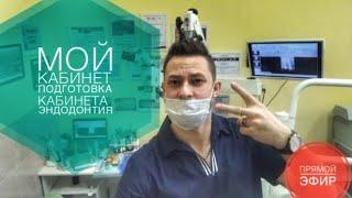 Эндодонтия , лечение корневых каналов зуба , мой кабинет , эргономика для врача стоматолога ,dentist