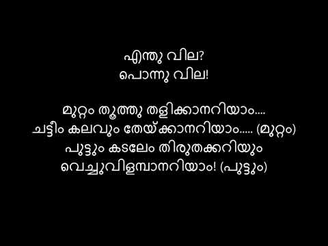 Thappukottampuram Thakilukottampuram - Child Song