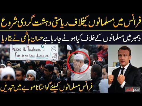 Muhammad Usama Ghazi: France Mein Musalmano Ke Khilaf Kia Hone Ja Raha Hai - Hassan Hashmi