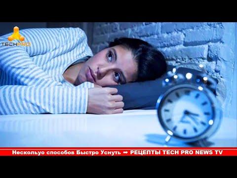 Как Уснуть за 2 Минуты Методика Военно-Морского Флота
