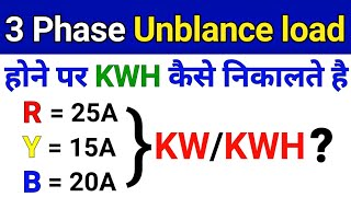Calculate KW and KWH in 3 phase unbalanced electrical system - Electrical Engineering