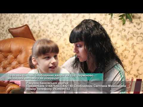 Телеканал АНТЕНА: 10 річній Вікторії Слободяник хворій на ДЦП терміново необхідна допомога на операцію