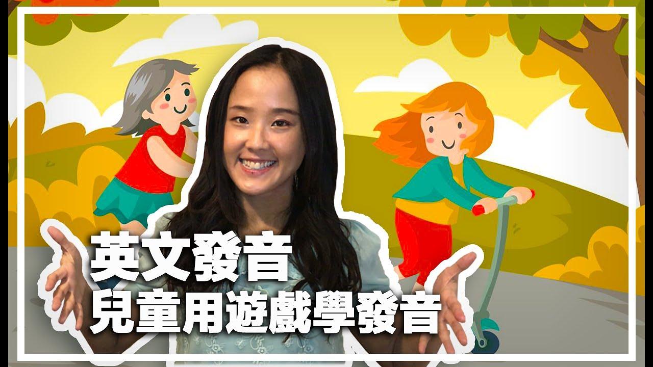 從遊戲中玩出孩子對英文發音的興趣| 郭博士分享如何玩出孩子英文耳朵| 如何加強孩子英文口說| 兒童英文自然發音 - YouTube