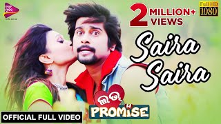 Saira Saira - Dil Bole Ora Ora | Official Full Video Song | Jaya, Rakesh | Love Promise Odia Movie
