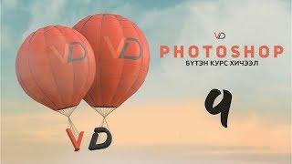 Фотошоп Курс | Хичээл 9 - Хэрэглүүрүүд 5-р хэсэг (Photoshop Course - Lesson 9 - Tools part 5)