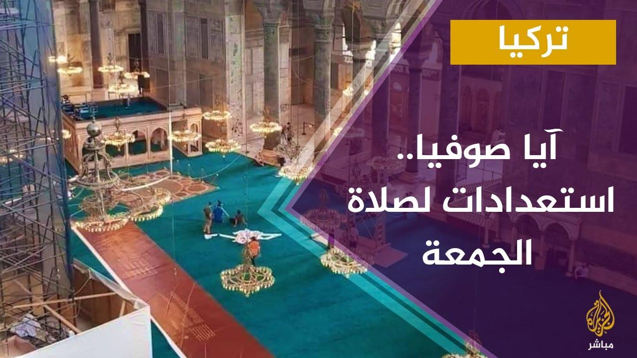 استعدادات لإقامة أول صلاة جمعة في مسجد آيا صوفيا Youtube