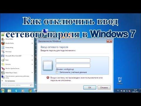 Как убрать сетевой пароль windows 7