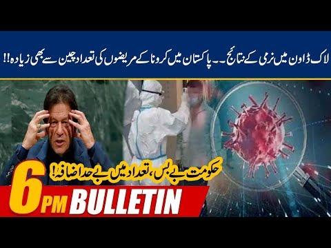 6pm News Bulletin | 04 Jun 2020 | 24 News HD