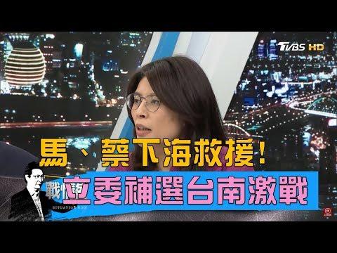 馬英九、蔡英文下海救援!謝龍介vs.郭國文補選台南激戰 少康戰情室 20190312