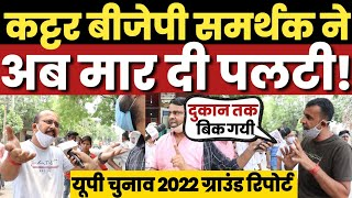 UP election 2022 || samajwadi party || BJP || BSP|| UP public opinion || UP opinion poll