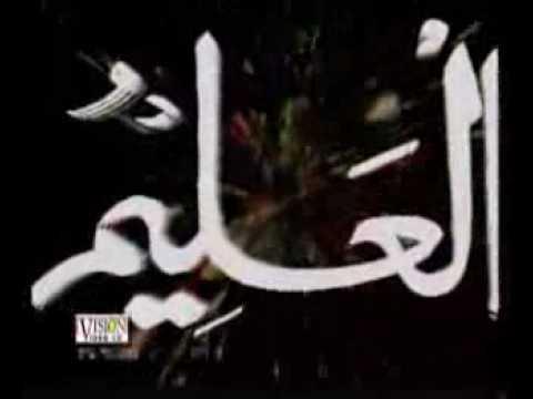 Asma ul Husna - The 99 Names of Allah.flv