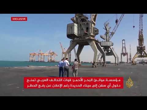 التحالف العربي يواصل منع دخول السفن لميناء الحديدة  - نشر قبل 5 ساعة