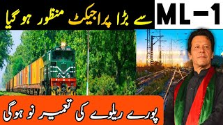 PM approves railways' restructuring  - Knowledge - Development