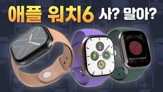 아이폰12와 동시 출시? 애플워치6 총정리