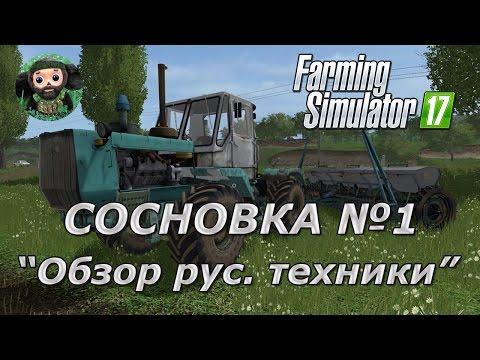 Farming Simulator 17 : Ушастый Фермер в Сосновке ч.1