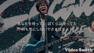 BLUE ENCOUNT 『だいじょうぶ』歌詞入りPV
