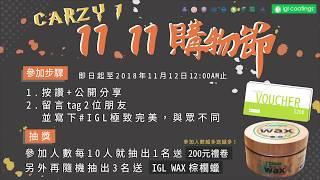 CARZY 1111購物節 抽獎活動
