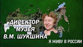 Директор ''Музея В.М. Шукшина'' - Проект ''Я живу в России''