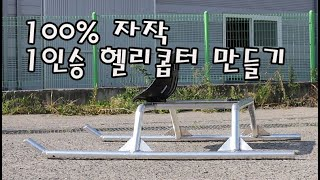 Self-made helicopter 100% 순수 자작 1인승 헬리콥터 만들기 [4편]