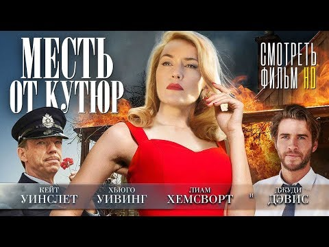 МЕСТЬ ОТ КУТЮР / Смотреть весь фильм
