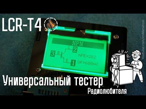 LCR-T4 Review - ESR Meter на ATmega328P - Мультиметр для радиолюбителя