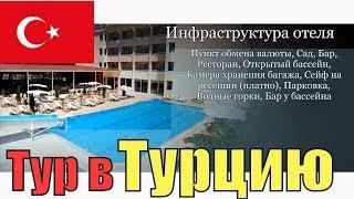 Тур в Кемер, Турция. Отель Castle Park 3*